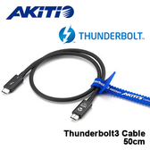 AKITIO Thunderbolt 3 傳輸線 USB-C 40Gb/s 高速傳輸 黑色 / 50cm