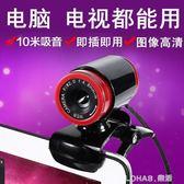 攝像頭電腦台式機筆記本電視機免驅家用USB視頻通話帶麥克風話筒 樂活生活館