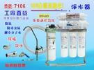 CH-350多效能淨水器OCEAN卡式濾...