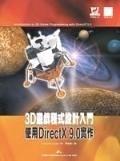 二手書博民逛書店 《3D遊戲程式設計入門-使用DirectX9.0實》 R2Y ISBN:9575276795│FrankD.Luna
