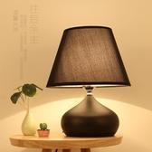 桌燈檯燈簡約現代臥室床頭燈創意浪漫溫馨家用床頭柜檯燈【鉅惠85折】