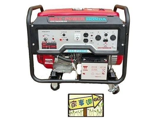 [ 家事達 ] MAX-POWER HONDA引擎 電動啟動 發電機-7500w 特價