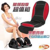 (GTSTAR) 腳底按摩背部涼風按摩超值組(顏色隨機)