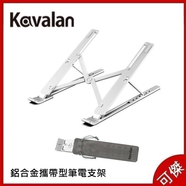 Kavalan 鋁合金攜帶型筆電支架 筆電架  95-KAV011  銀色  公司貨  可傑
