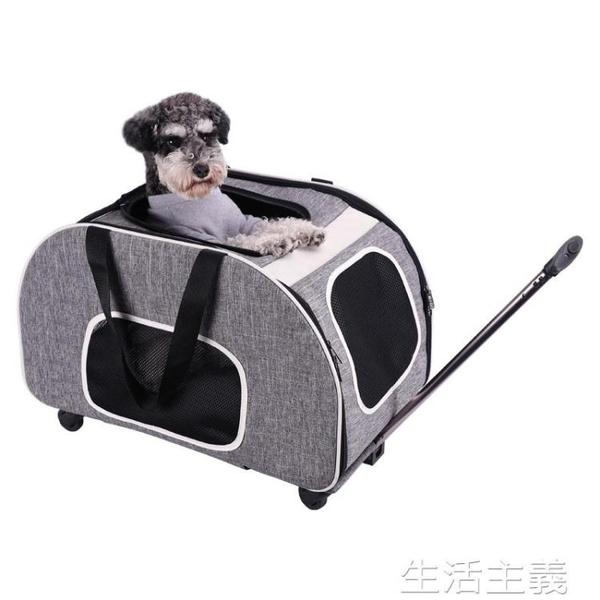 寵物包 陪士奇狗狗外出便攜包寵物拉桿箱貓包透氣大號大容量柯基柴犬背包 MKS生活主義