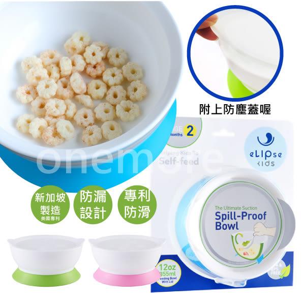 【one more】公司貨 新加坡品牌 eLIpseKids 幼兒Easy學習吸盤碗 美國設計 新加坡製 不含BPA