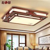 中式燈具客廳吸頂燈中國風簡約現代大氣LED長方形家用書房臥室燈 可可鞋櫃