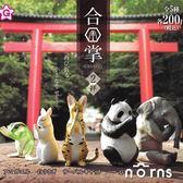 【YELL扭蛋 合掌祈福動物P2】Norns GASSHO 雙手合十 祈禱 日本轉蛋 大象 熊貓 白兔 青蛙 擺飾