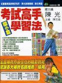 考試高手學習法-國小篇