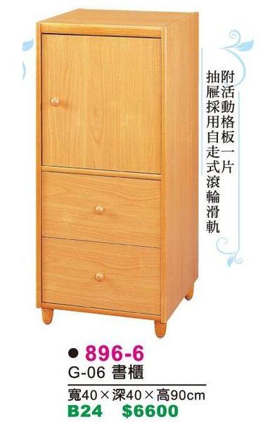 [ 家事達 ]DF-896-7 美背式書櫃 收納櫃  特價 限送中部