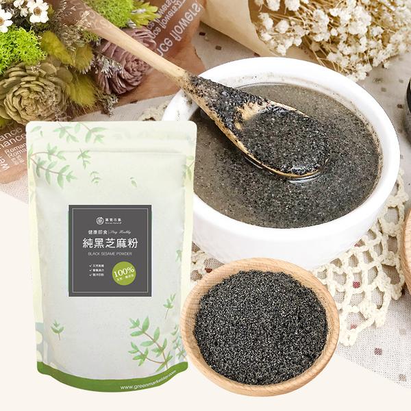 純黑芝麻粉 無糖100%純天然  袋裝補充包【菓青市集】