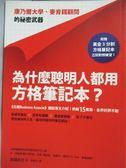 【書寶二手書T1/財經企管_MHN】為什麼聰明人都用方格筆記本_高橋政史