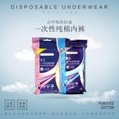 100%棉12條萬寧一次性內褲女免洗旅行大/中碼月子孕產婦產後用品