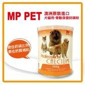 【MP PET】 骨骼保健鈣磷粉-犬貓用 500g(F903B02)