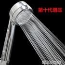 蓬鬆頭 技術加壓花灑噴頭超強增壓淋浴噴頭手持花曬頭淋雨蓮蓬頭套裝
