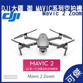 DJI 大疆 Mavic 2 Zoom 無人機 1英寸CMOS 可調光圈 移動延時影片 空拍機 航拍機 24期0利率 免運 可傑