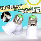 E27 燈座 一分二燈座 轉換燈座 轉換燈頭 轉換座 LED燈 燈泡 1分2 公轉母