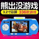 魔迪M200益智彩屏掌上游戲機PSP掌機大屏可充電兒童熊出沒游戲機【超低價狂促】