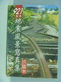 【書寶二手書T9/攝影_ZIU】921地震風景寫真集_原價1000_周易