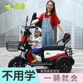 電動三輪車 小型電動三輪車家用女士代步車接送孩子帶棚老人電瓶車電三輪老年 快速出貨YYS