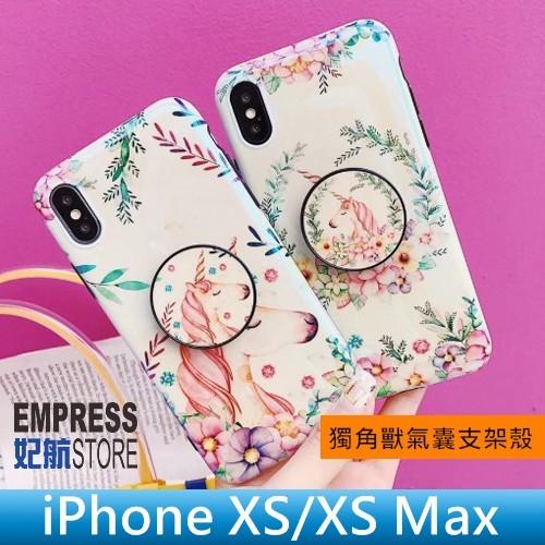 【妃航】iPhone XS/XS Max 插畫/獨角獸 藍光/全包 TPU 保護殼/軟殼+氣囊 支架 耳機整線 吊飾孔