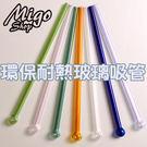 【環保耐熱玻璃吸管-不挑款】環保耐熱玻璃...