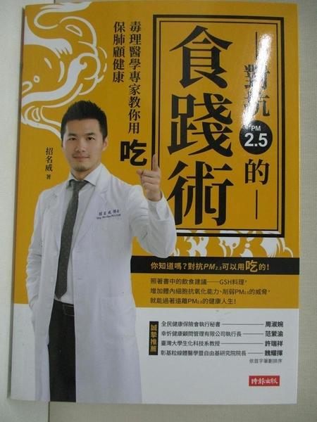 【書寶二手書T1/保健_AN3】對抗PM2.5的食踐術:毒理醫學專家教你用吃保肺顧健康_招名威