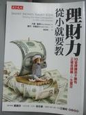 【書寶二手書T2/投資_ODD】理財力,從小就要教_大衛‧藍西