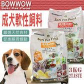 【zoo寵物商城】BOWWOW》成犬羊肉/雞肉+鮭魚 新鮮軟性飼料3kg