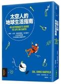 (二手書)太空人的地球生活指南:夢想、心態、怎麼按電梯、如何刷牙,以及怎麼穿著方..