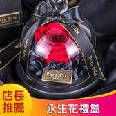 年末鉅惠 永生花禮盒玻璃罩生日禮品紅色玫瑰花情人節七夕禮物保鮮花送女友