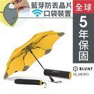 BLUNT XS_METRO 折傘...