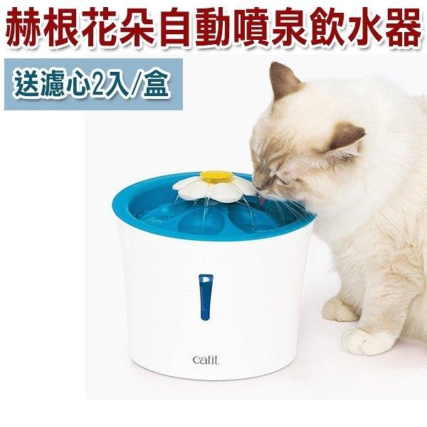 【買飲水機 送濾心1盒/2入】購買Hagen Catit 2.0.花朵自動噴泉飲水器 (藍色) 贈送Hagen Catit 2.0. CA-0006