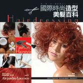 國際時尚造型美髮百科