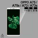 9H 鋼化玻璃 OPPO A75 A75S A73 A73S 保護貼 螢幕 保護 防刮 防爆 手機 玻璃貼 鋼化