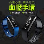 【24H】智能監測 心率 血壓 血氧 健康運動手環 計步器 智慧功能錶 信息通知 OLED 顯示
