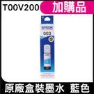 EPSON T00V200 藍 原廠盒裝