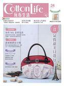 Cotton Life 玩布生活 No.(24):氣質甜美貝殼包 × 布料Mix素材包款 × 甜蜜婚禮..
