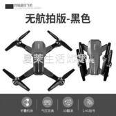 無人機 折疊無人機高清專業航拍小型飛行器兒童直升機小學生玩具遙控飛機『快速出貨YTL』
