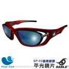 SABLE黑貂-運動眼鏡-平光極限運動晶緻鍍膜眼鏡 - 暗紅 隨運動變裝配備 防高衝擊防滯水SP-802+SP-03