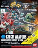 鋼彈模型 HGBC 1/144 創鬥者 GM的逆襲 GM/GM 吉姆吉姆武器組 TOYeGO 玩具e哥