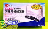 [106玉山最低比價網] 大通PX 數位電視/有線電視/第四臺兩用強波器.放大器 CA-322