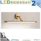 【壁燈】LED.2呎 壁畫燈.鏡台燈。鍍金古銅色。可上下微調光線角度【燈峰照極】#eV571-2