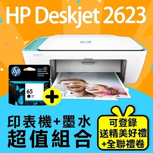 【印表機+墨水送精美好禮組】HP DeskJet 2623 相片噴墨多功能事務機+HP N9K02AA/NO.65 原廠黑色墨水匣