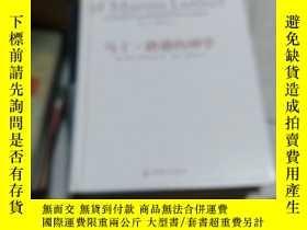 二手書博民逛書店馬丁罕見路德的神學Y307208 保羅 阿爾托依茲 譯林出版社 出版1998