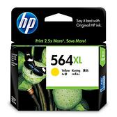 【奇奇文具】惠普HP CB325WA NO.564XL 黃色高容量 原廠墨水匣