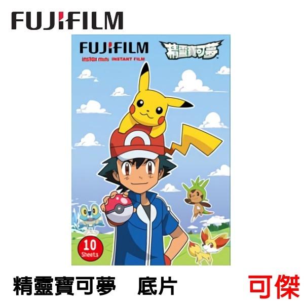 FUJIFILM Instax mini 拍立得底片 寶可夢 精靈寶可夢 Pokemon 拍立得 底片 歡迎 批發 零售 過期底片 可傑