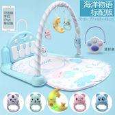 嬰兒健身架器音樂腳踏鋼琴新生兒寶寶玩具3-6-12個月0-1歲MJBL
