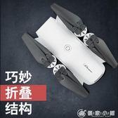 折疊航拍無人機高清專業遙控飛機四軸飛行器直升機充電耐摔成人 優家小鋪 igo