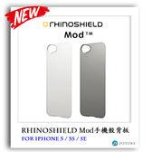 犀牛盾 iPhone 5/5s/SE MOD防摔手機殼背板 配件